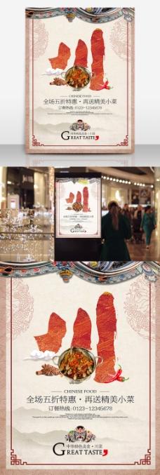 中国风川菜美食海报