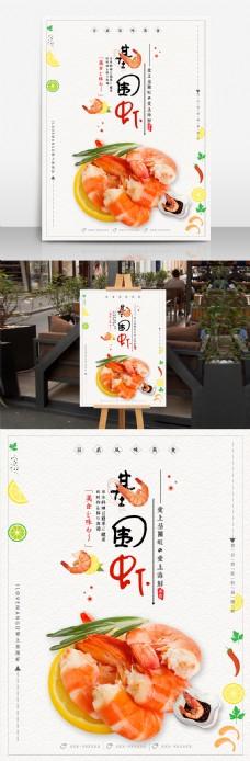 创意基围虾餐饮美食海报