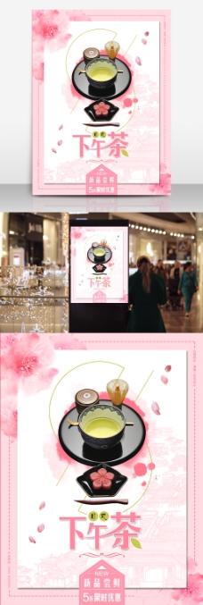 粉色樱花唯美清新下午茶海报