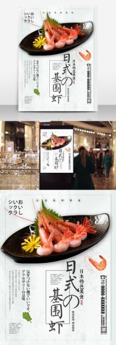 简约日式基围虾美食海报