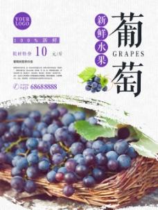 新鲜水果葡萄水果店促销海报