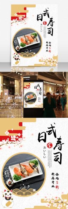 日式寿司樱花日本和风寿司店开业海报