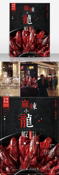 夏日美食小龙虾简约黑红商业海报设计