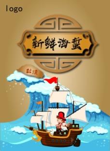 新鲜海蜇包装设计