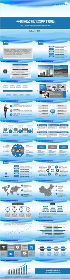 蓝色商务通用公司介绍企业宣传PPT原创模板