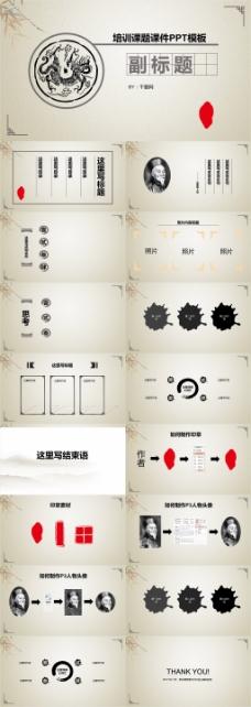 传统元素水墨中国风培训课题课件PPT模板