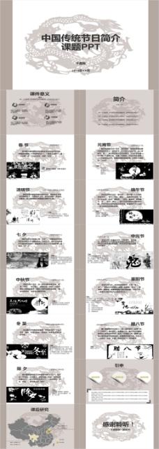 龙形图案中国传统节日简介课题PPT模板