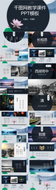中国风教学课件PPT模板