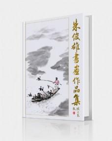 朱俊雄书画作品集
