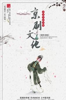 京剧文化中国风系列海报模板