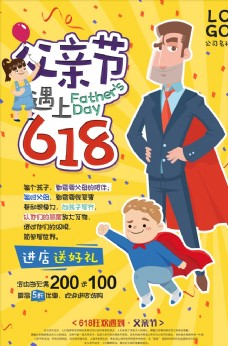 卡通风格父亲节遇上618节日
