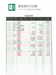 现金流水日记账Excel模板