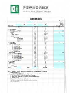 房屋权属登记情况Excel模板