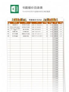 书籍报价目录表Excel文档