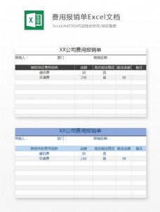费用报销单Excel文档