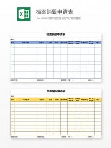 档案销毁申请表Excel模板
