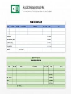 档案销毁登记表Excel模板