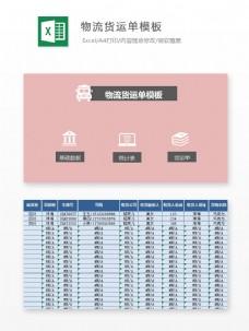 物流货运单模板Excel图表excel模板