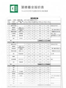 装修最全报价表Excel模板