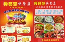 食荟苑快餐店盛大开业