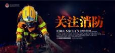 关注消防海报