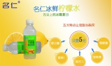 柠檬水促销海报