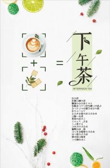 小清新日式下午茶海报