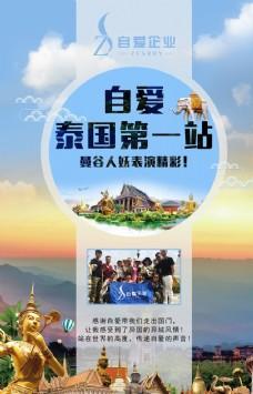 泰国游玩 蓝天白云 山