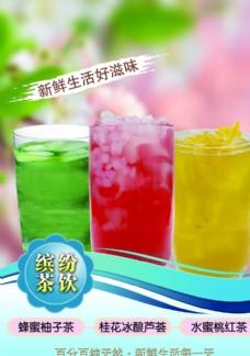 奶茶 果汁简介