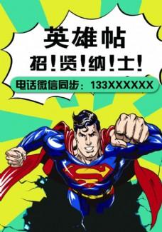 招贤纳士 英雄帖 招聘海报