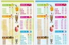 奶茶 价目表