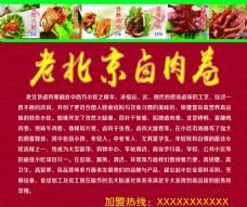 老北京鹵肉卷
