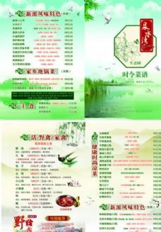 泉水湾菜谱