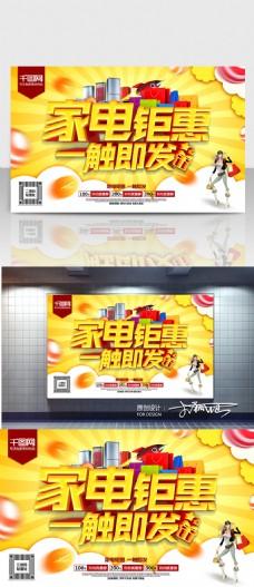 家电促销海报 C4D精品渲染促销模板