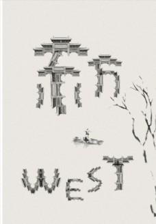 字体招贴海报