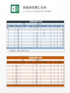 增值税结算汇总表Excel模板