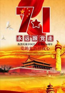 大气七一建党节宣传海报展板
