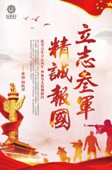 中国风征兵参军标语