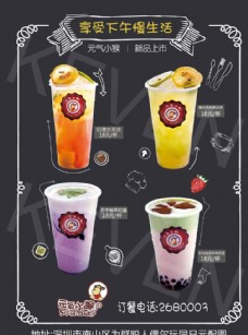 下午茶奶茶饮品海报