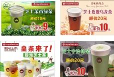 皇茶芝士茉香绿茶