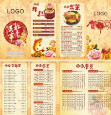 中式菜单 菜谱
