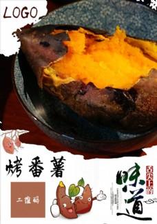 美味烤紅薯海報