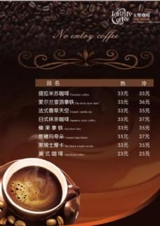 咖啡价目单
