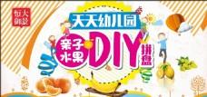 幼儿园 亲子 水果 DIY拼盘