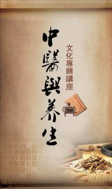 中医养生讲座海报