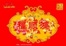 古典背景 传统图案 红色背景
