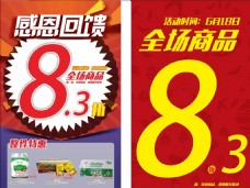 83折海报