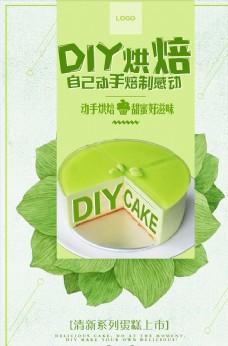 创意diy蛋糕海报设计