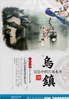 乌镇旅游宣传海报