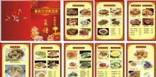 重庆烤鱼菜谱